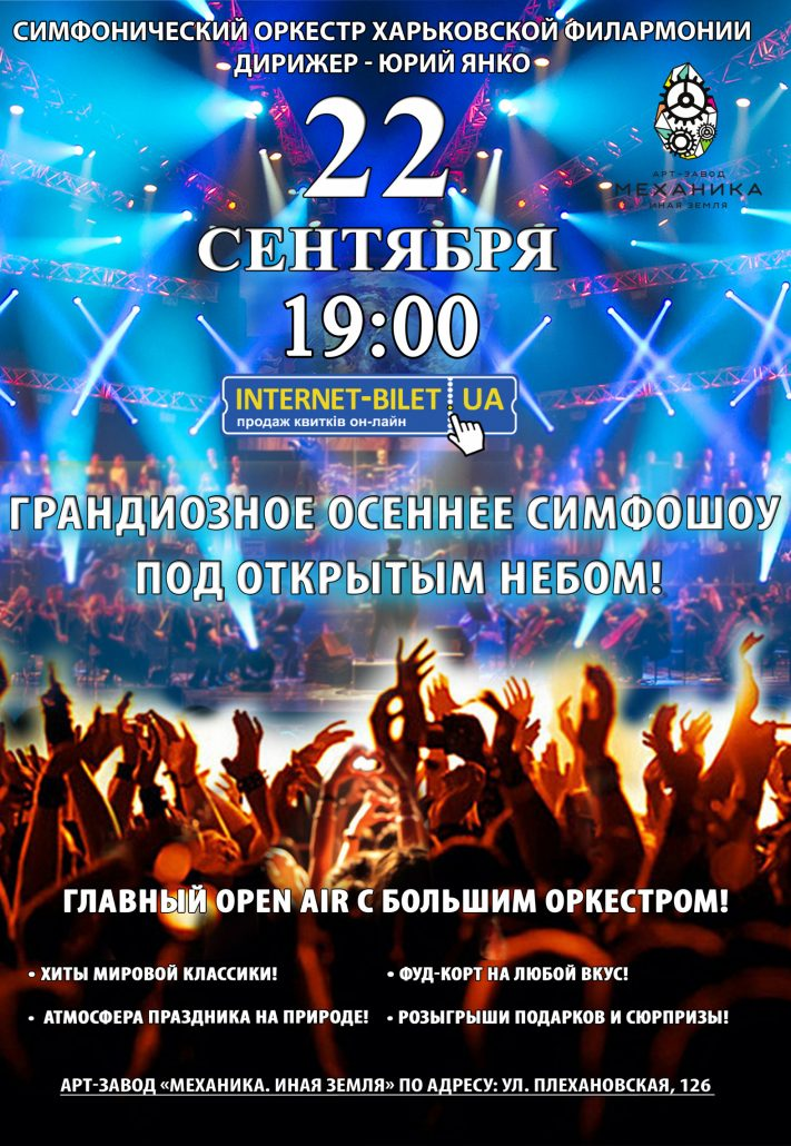 оркестр под открытым небом в Харькове