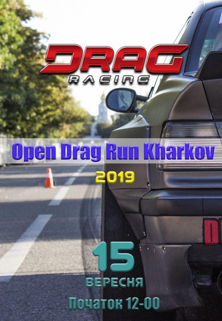 Автогонки в Харькове
