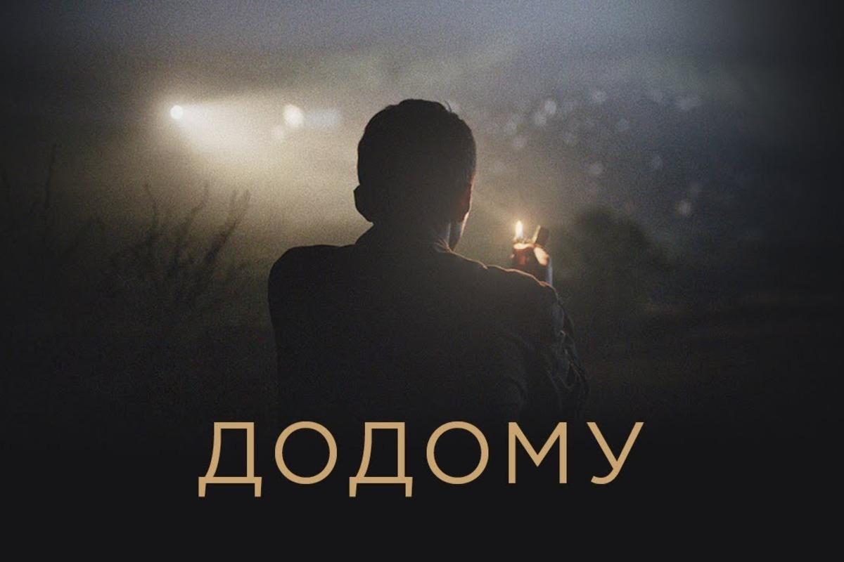 """Kharkiv Meet Docs. Премьера фильма """"Додому"""""""