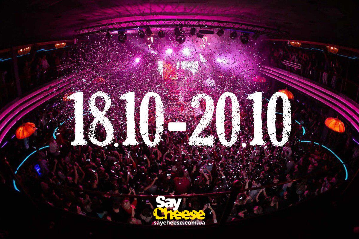 развлечения в Харькове 18-20 октября