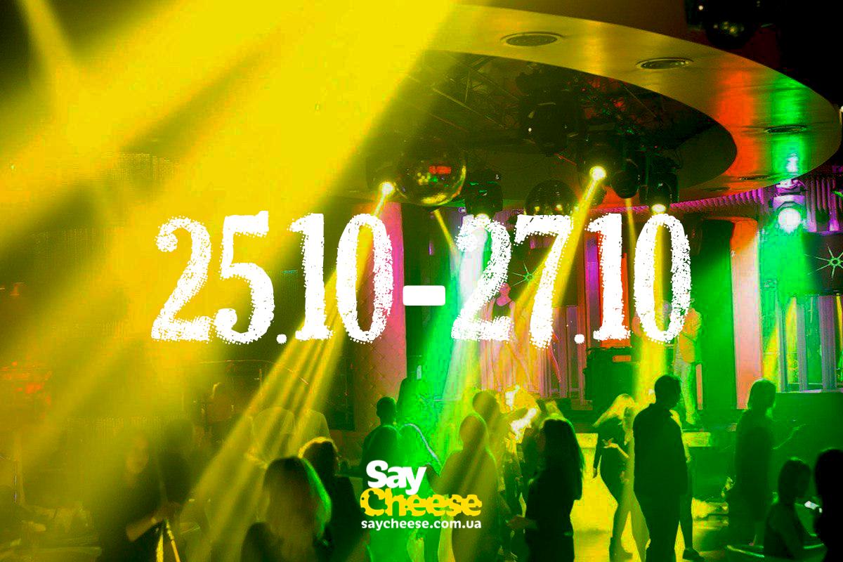 шоу в Харькове (25-27 октября)