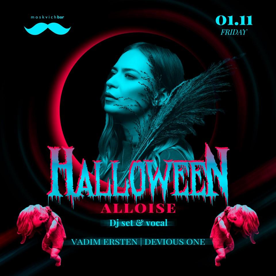 Хэллоуин в Москвич бар