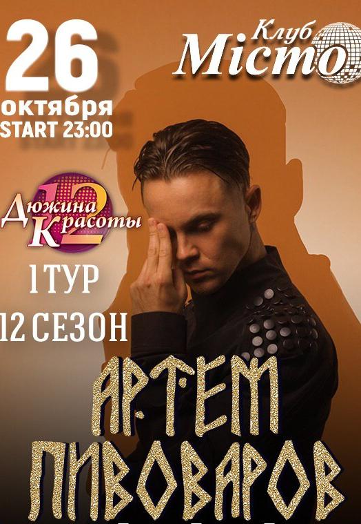 Артём Пивоваров на шоу Дюжина Красоты