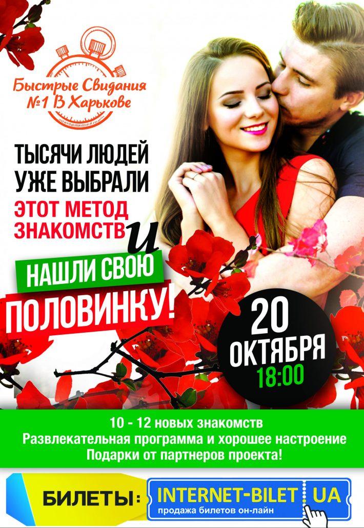 Быстрые свидания в Харькове