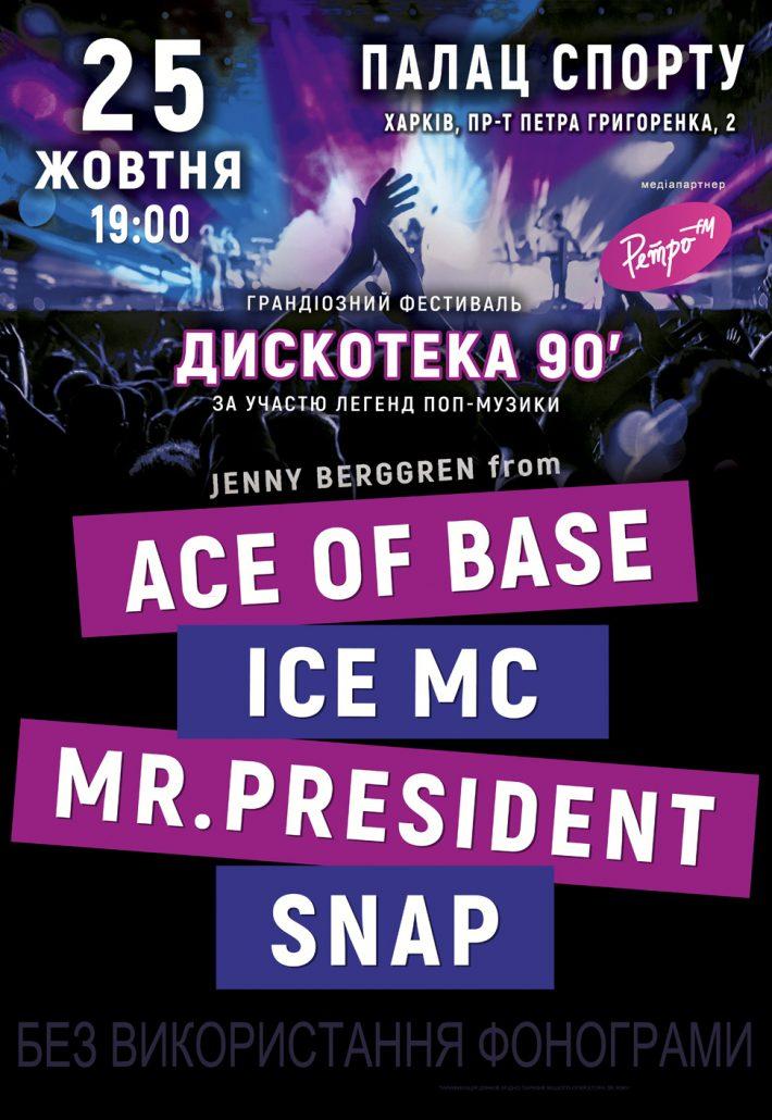 ДИСКОТЕКА 90-Х в Харькове