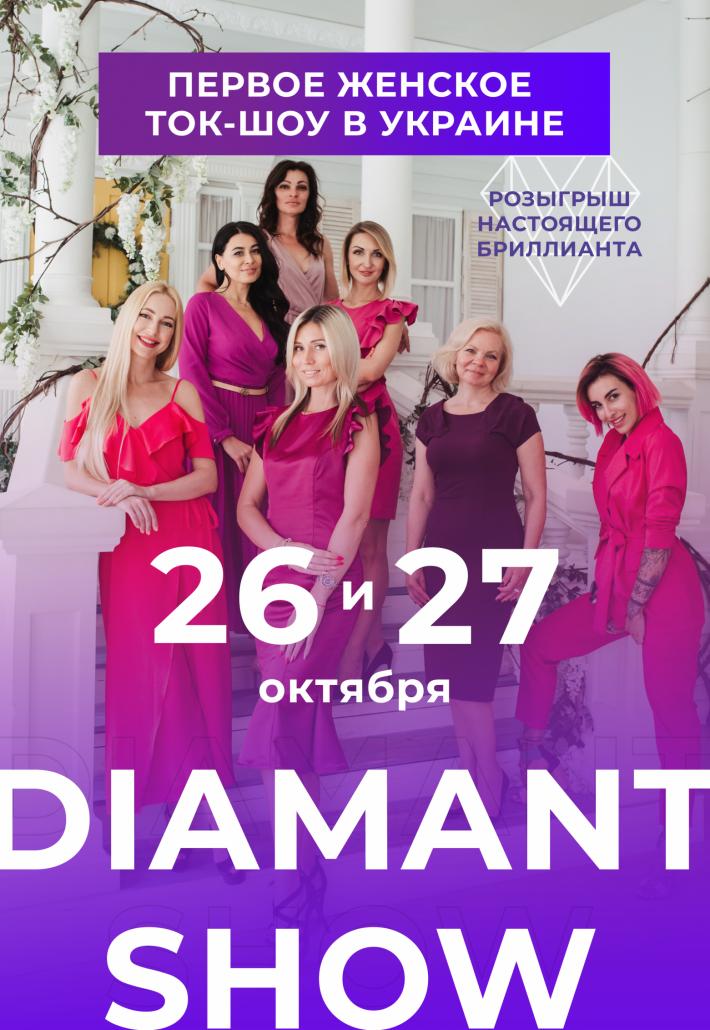 Diamant Show
