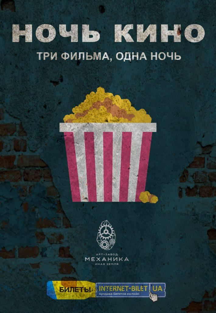 Ночи кино на Механике