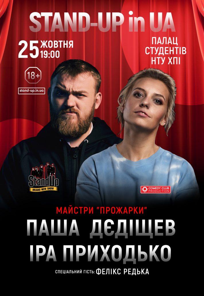 STAND-UP in UA в Харькове
