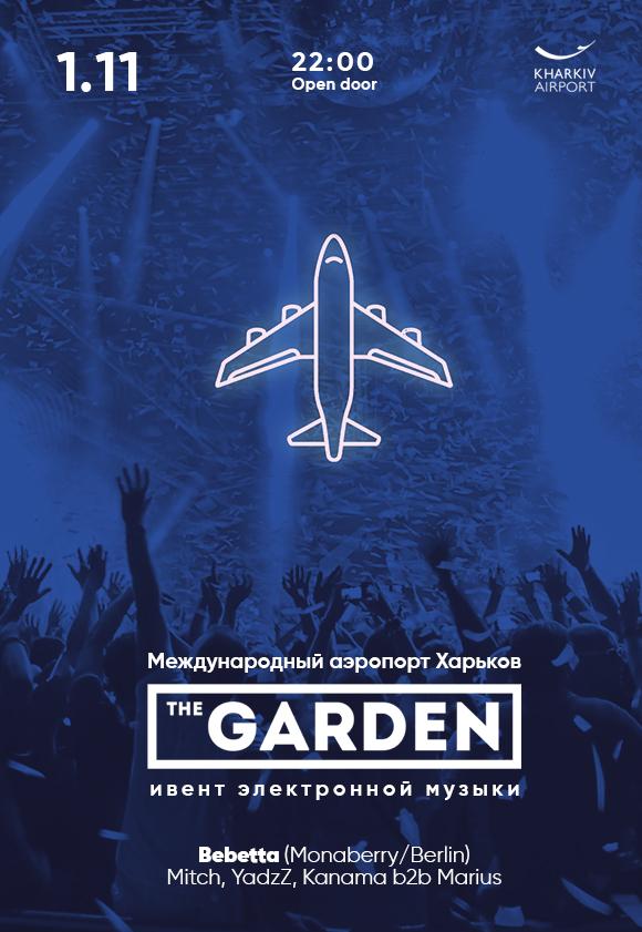 The Garden — вечеринка в аэропорту