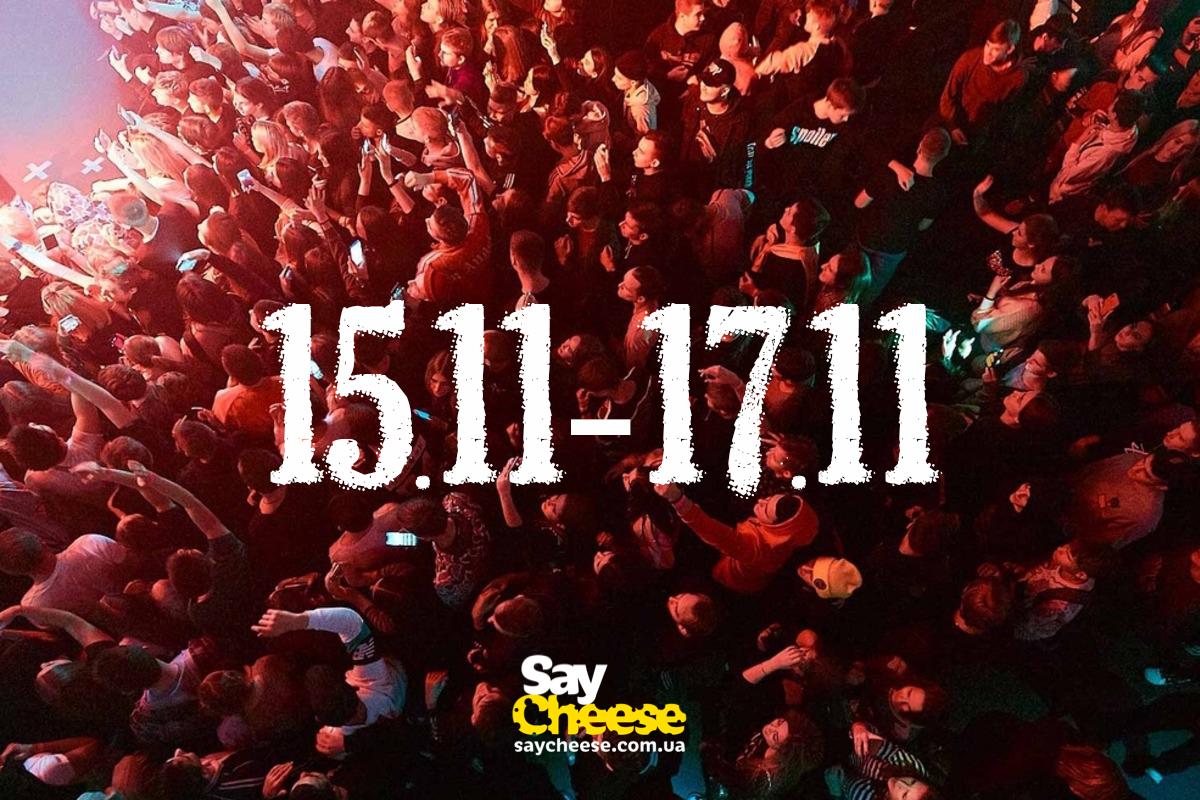 вечеринки 15-17 ноября в Харькове