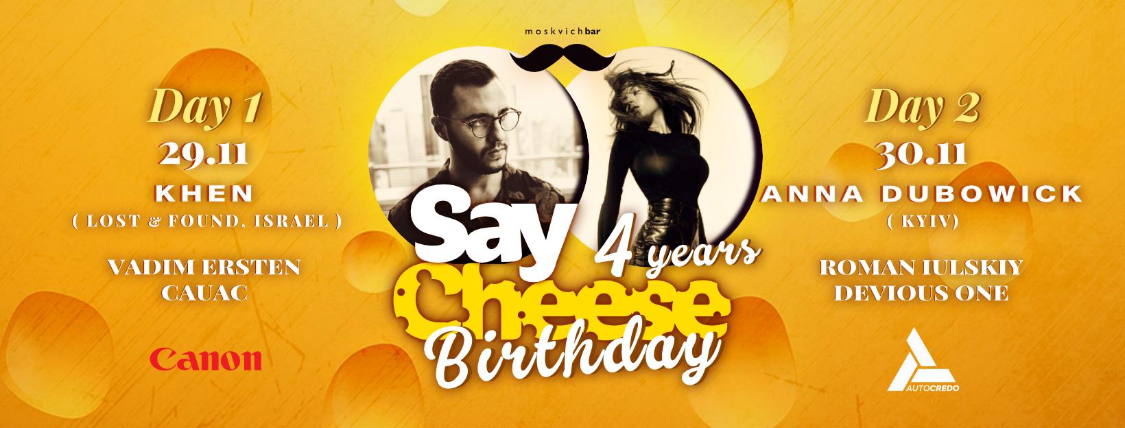 День рождения Saycheese