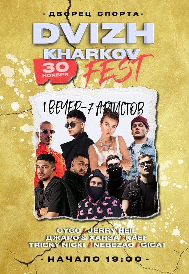 Dvizh Kharkov Fest