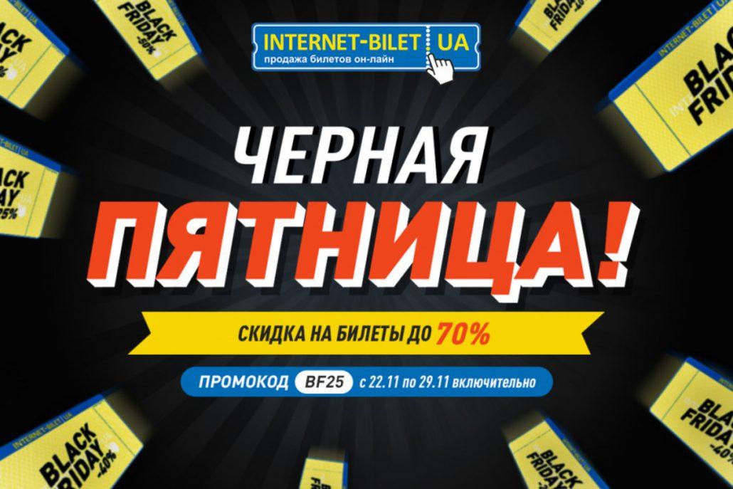 Черная пятница на Интернет-Билет