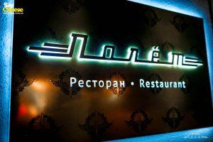 Ресторан Полет