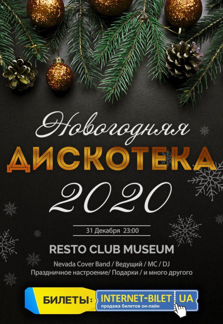 Resto club «Museum»