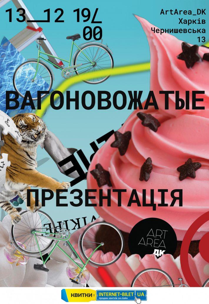 Вагоновожатые в Харькове
