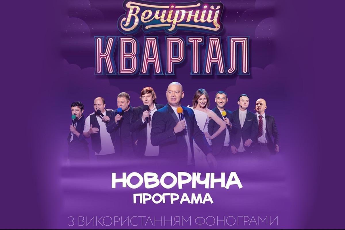 Вечерний Квартал в Харькове