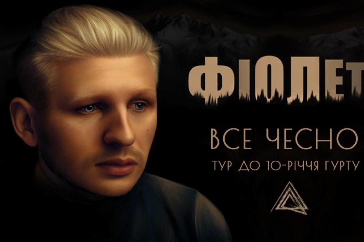 Группа Фіолет в Харькове