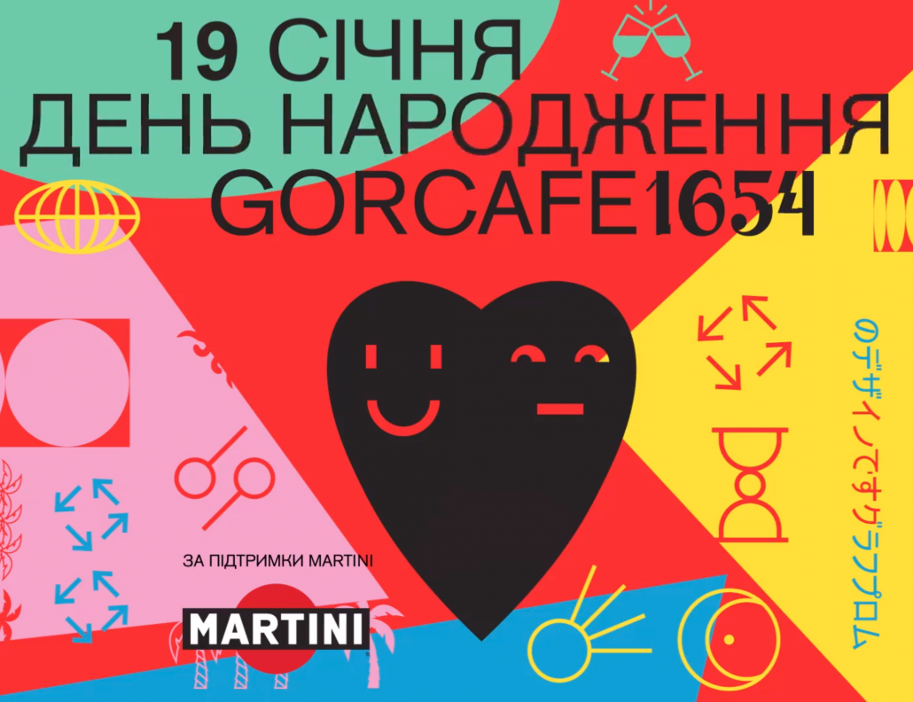 День рождения кафе 1654