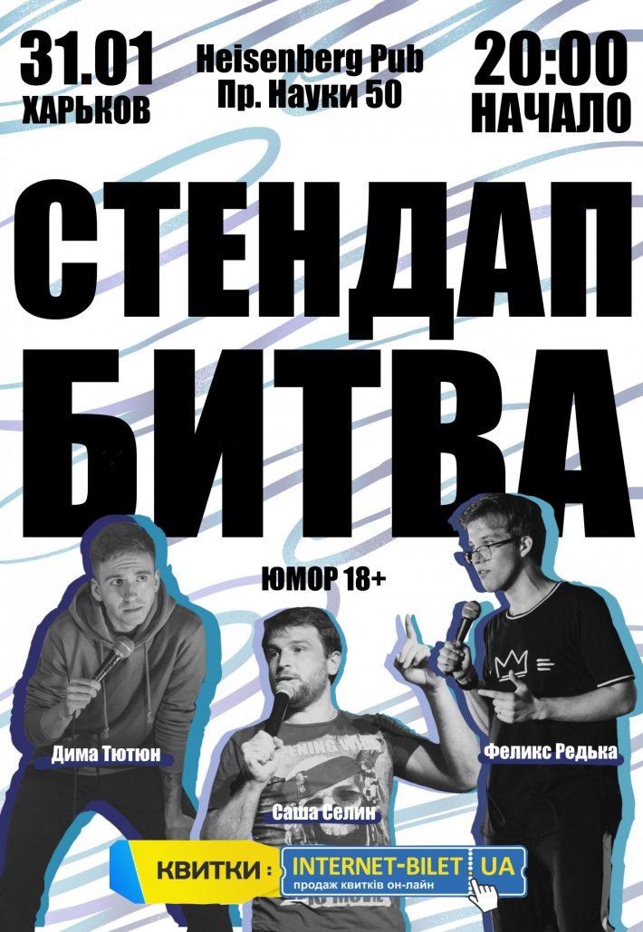 Стендап-битва Харьков
