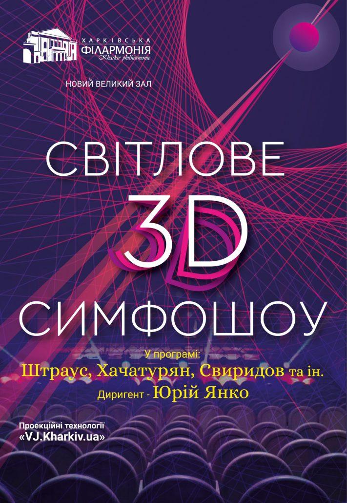 3D шоу в Харьковской филармонии