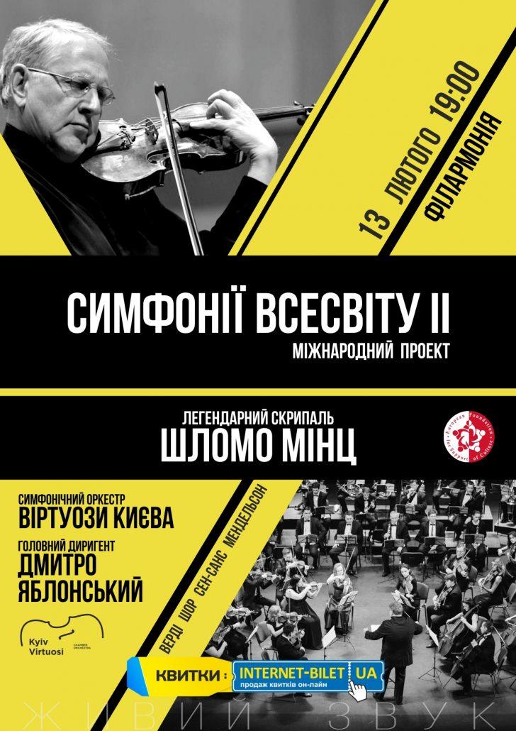 Виртуозы Киева в Харькове