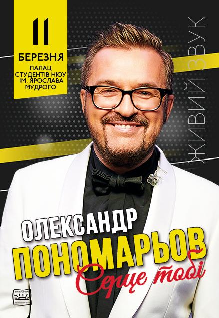 Александр Пономарев в Харькове