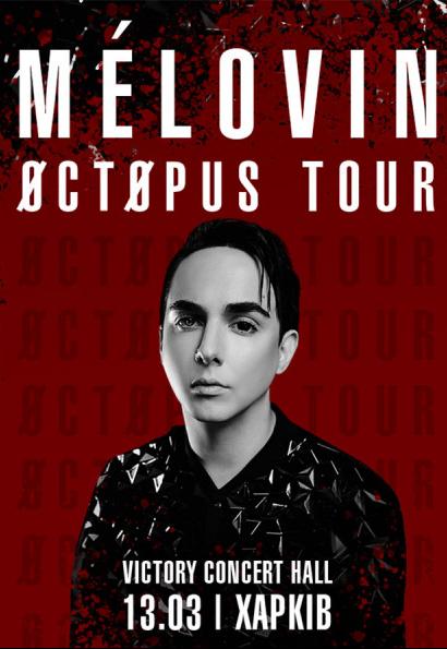 MELOVIN в Харькове