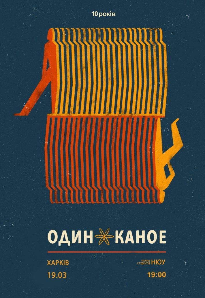 Один в каное в Харькове
