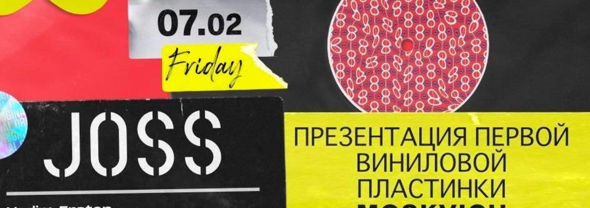 виниловая пластинка Moskvich Bar — презентация