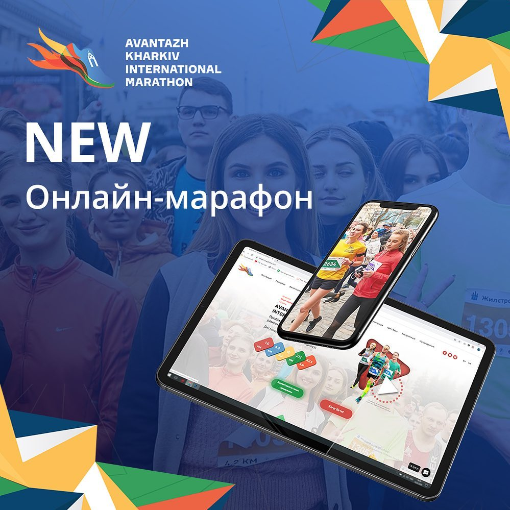 Харьковский международный марафон готовит онлайн-проект