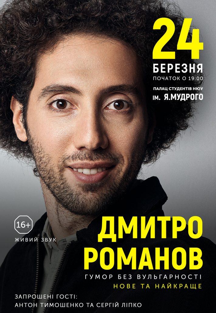 Дмитрий Романов в Харькове