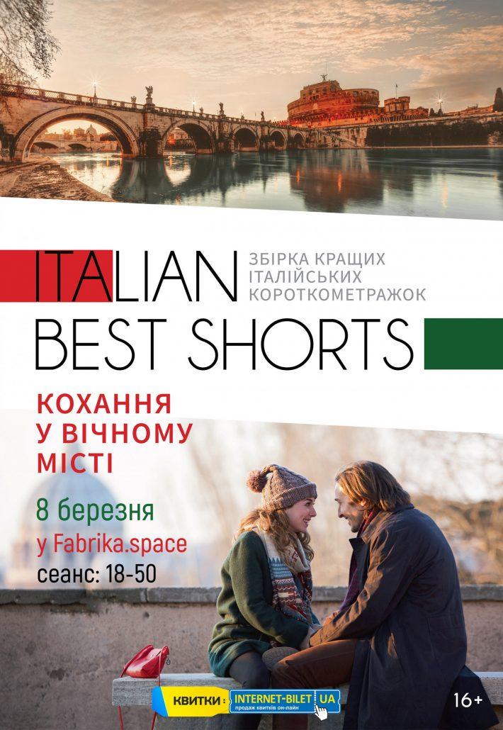 «ITALIAN BEST SHORTS- Любовь в Вечном городе»