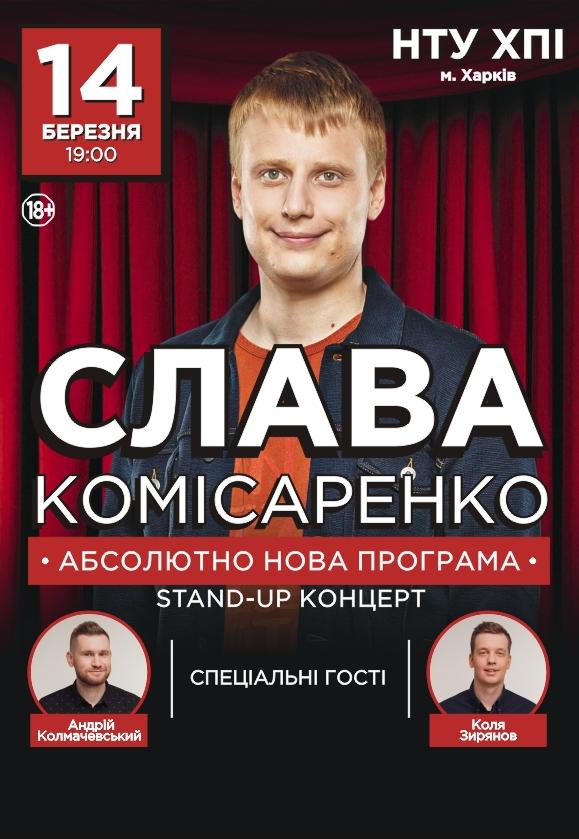 Слава Комиссаренко в Харькове