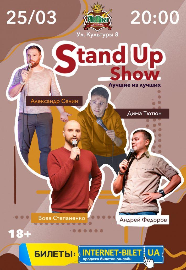 Stand Up Show Лучшие из лучших
