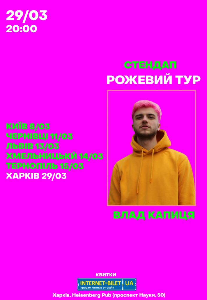Влад Капица. Розовый стендап-тур