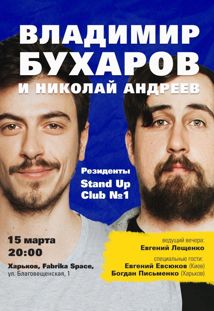 Владимир Бухаров и Коля Андреев