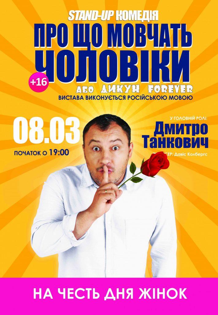 Спектакль О чем молчат мужчины в Харькове