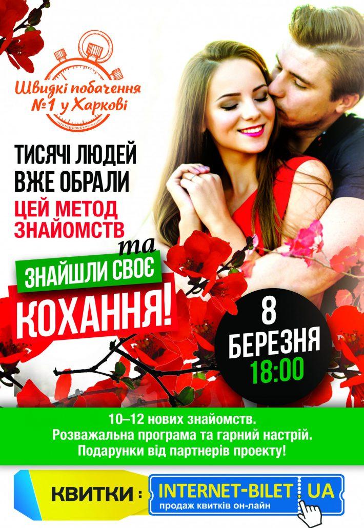 Быстрые свидания 8 марта Харьков