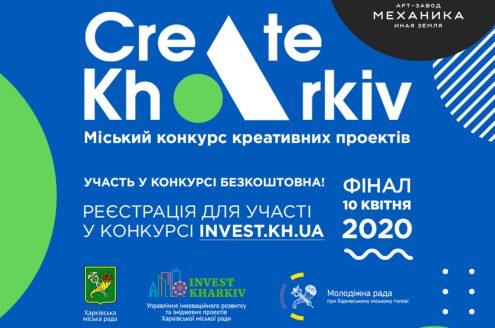 конкурс креативных проектов в Харькове