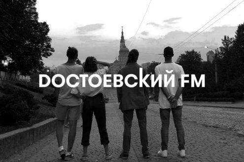 Концерт Dостоевсkий FM