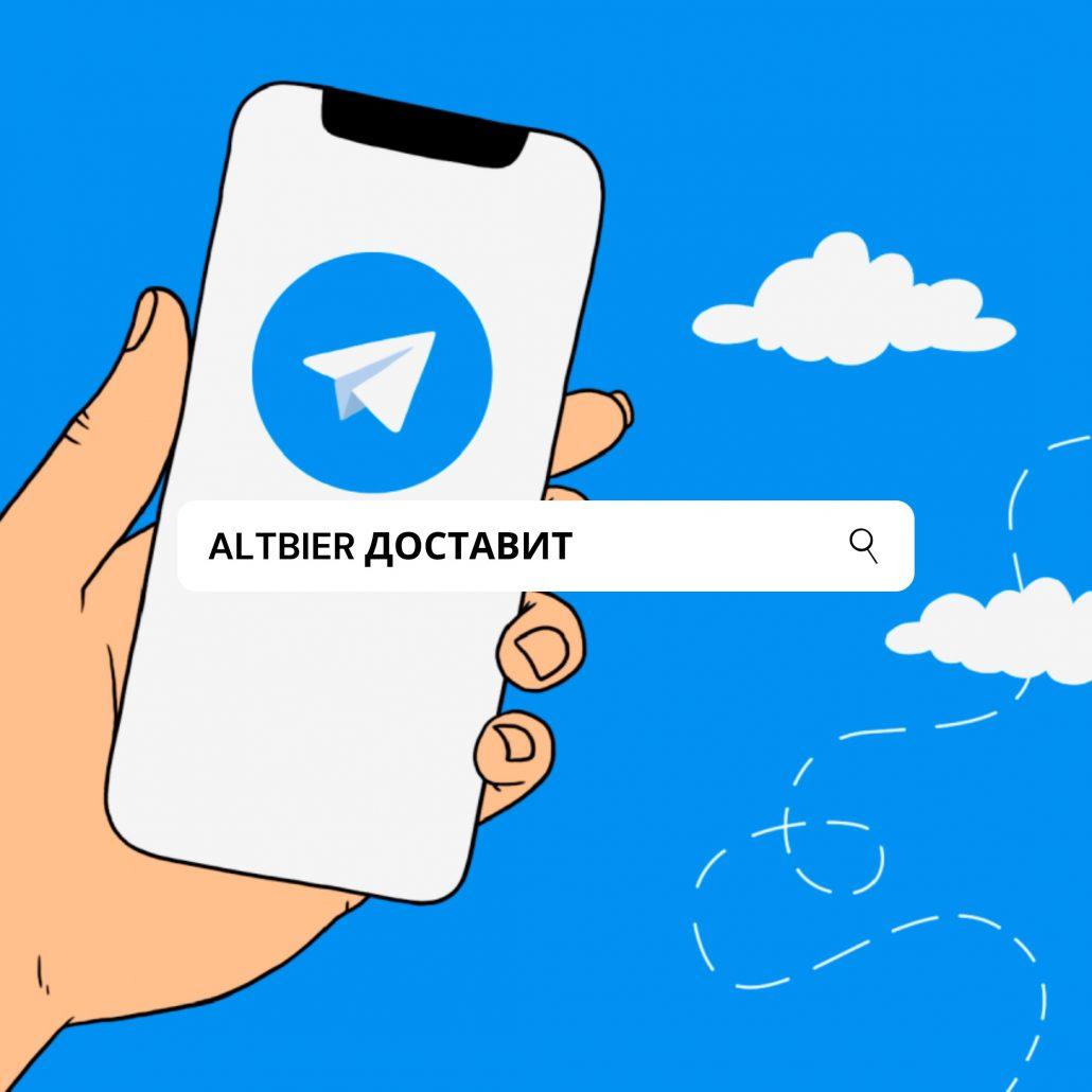 Telegram bot ALTBIER ДОСТАВИТ