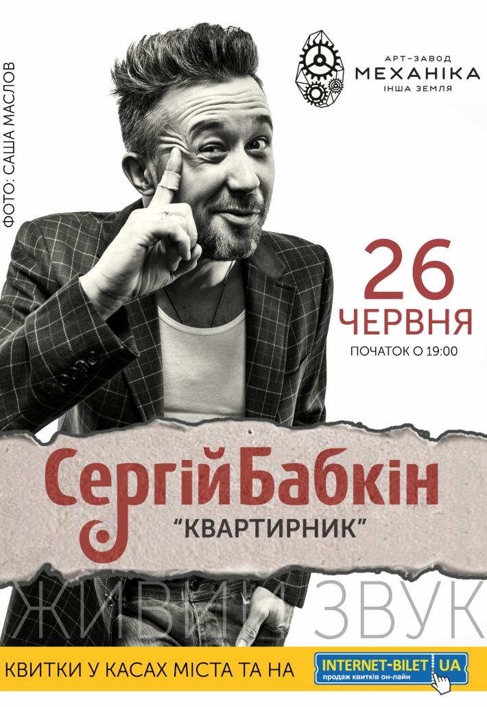 Сергей Бабкин в Харькове — квартирник