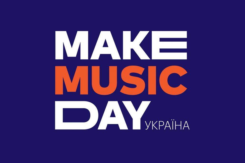 День музыки в Харькове 2020