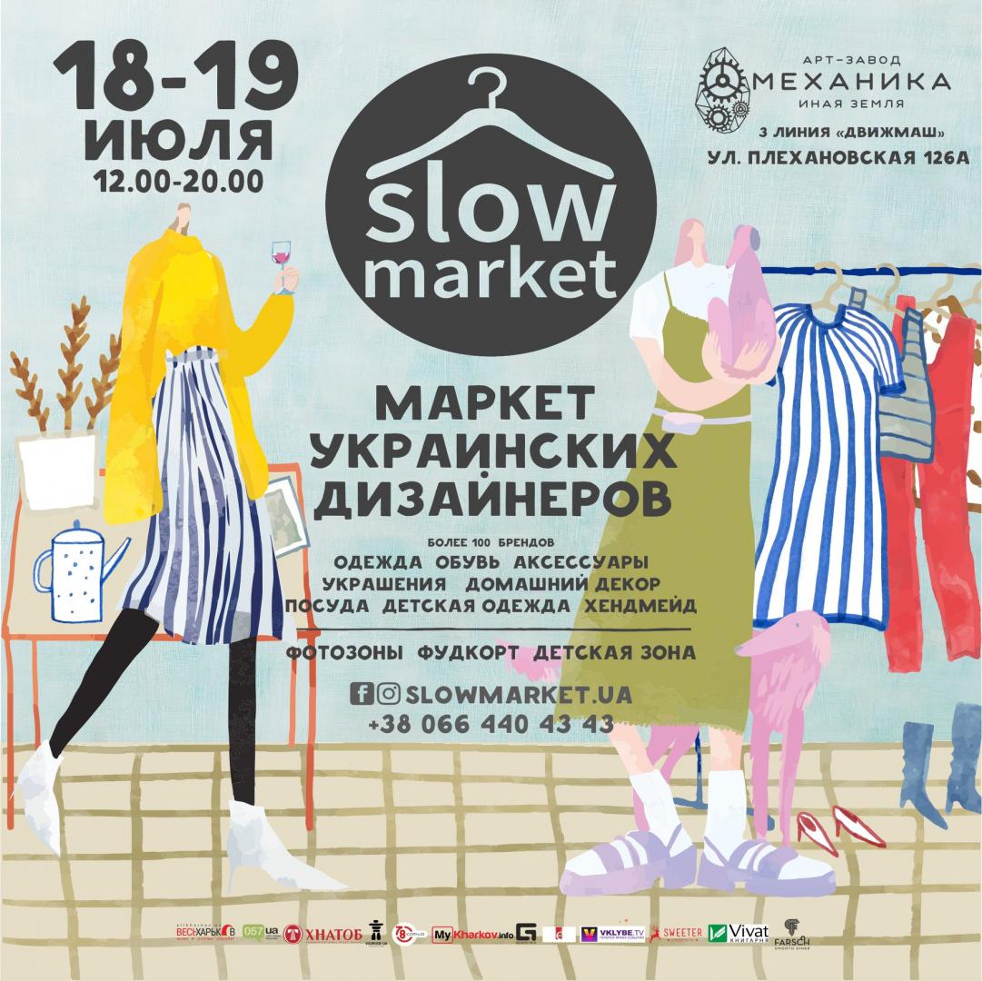 SlowMarket в Харькове 18-19 июля