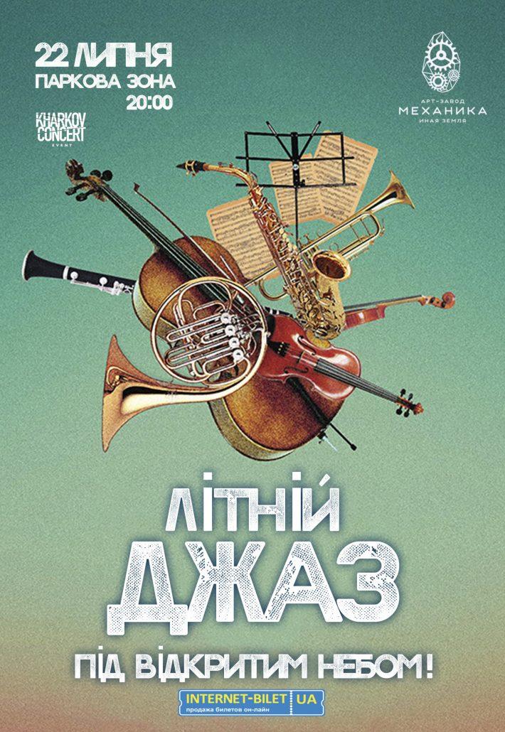 летний джаз в Харькове