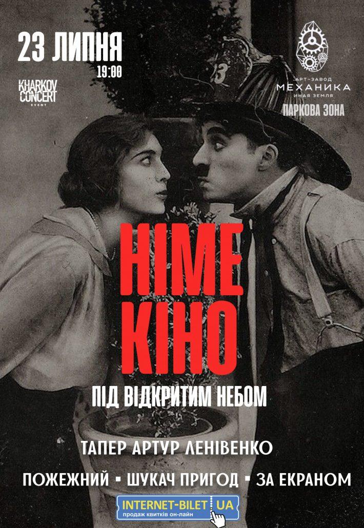 Немое кино в Харькове