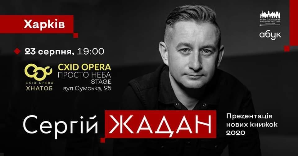 Презентация книг Жадана 23.08 Харьков