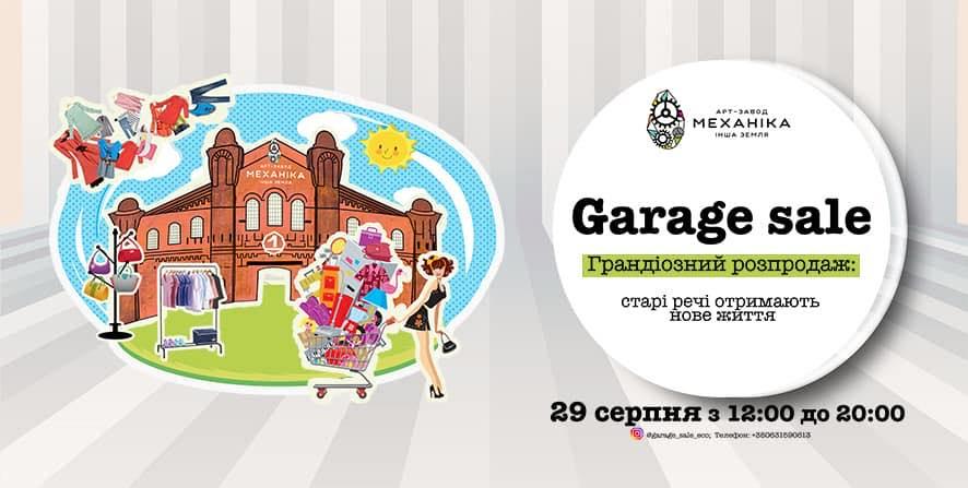 Garage Sale в Харькове