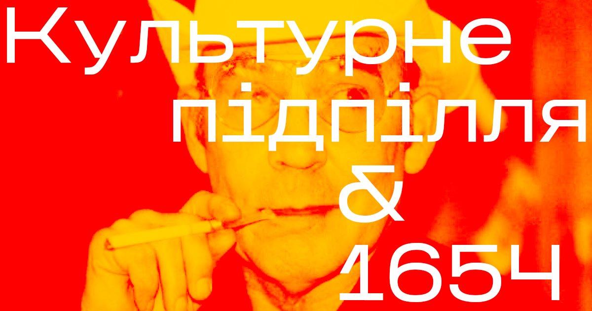 Культурне Підпілля & 1654